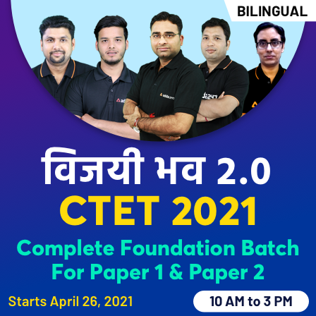 CTET Previous Year Question Papers: Download Question Paper PDF with Answers |_30.1