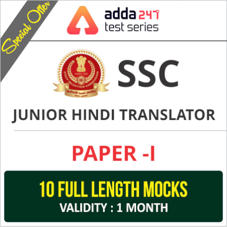 SSC Exams 2019: Online Mock Test Series for all SSC Exams
