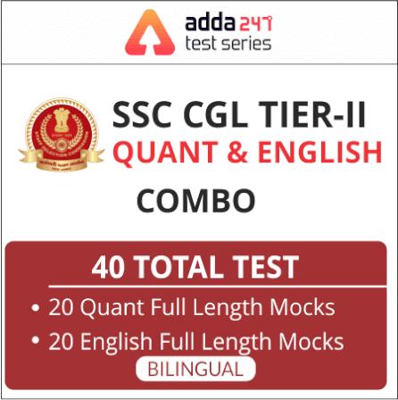 SSC CGL Mains Trigonometry Questions : 16th July_250.1