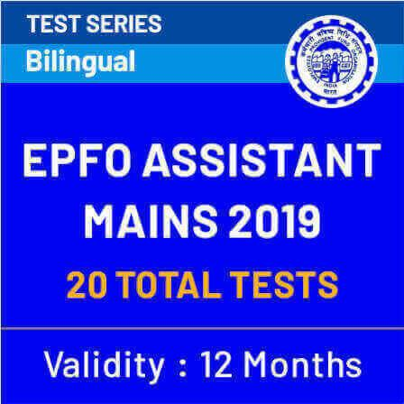 epfo-assistant-result