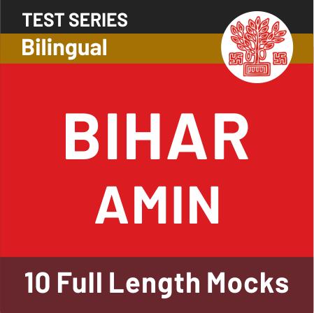 Bihar Police Constable Exam Analysis 2020: 12th January (Overall Analysis)_50.1