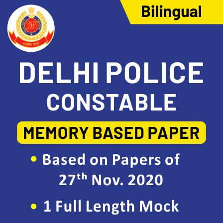 ssc-delhi-police-admit-card