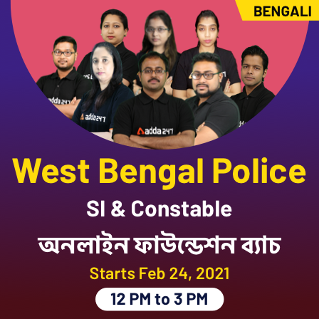 WBP | West Bengal Sub Inspector | Check Result Now_50.1