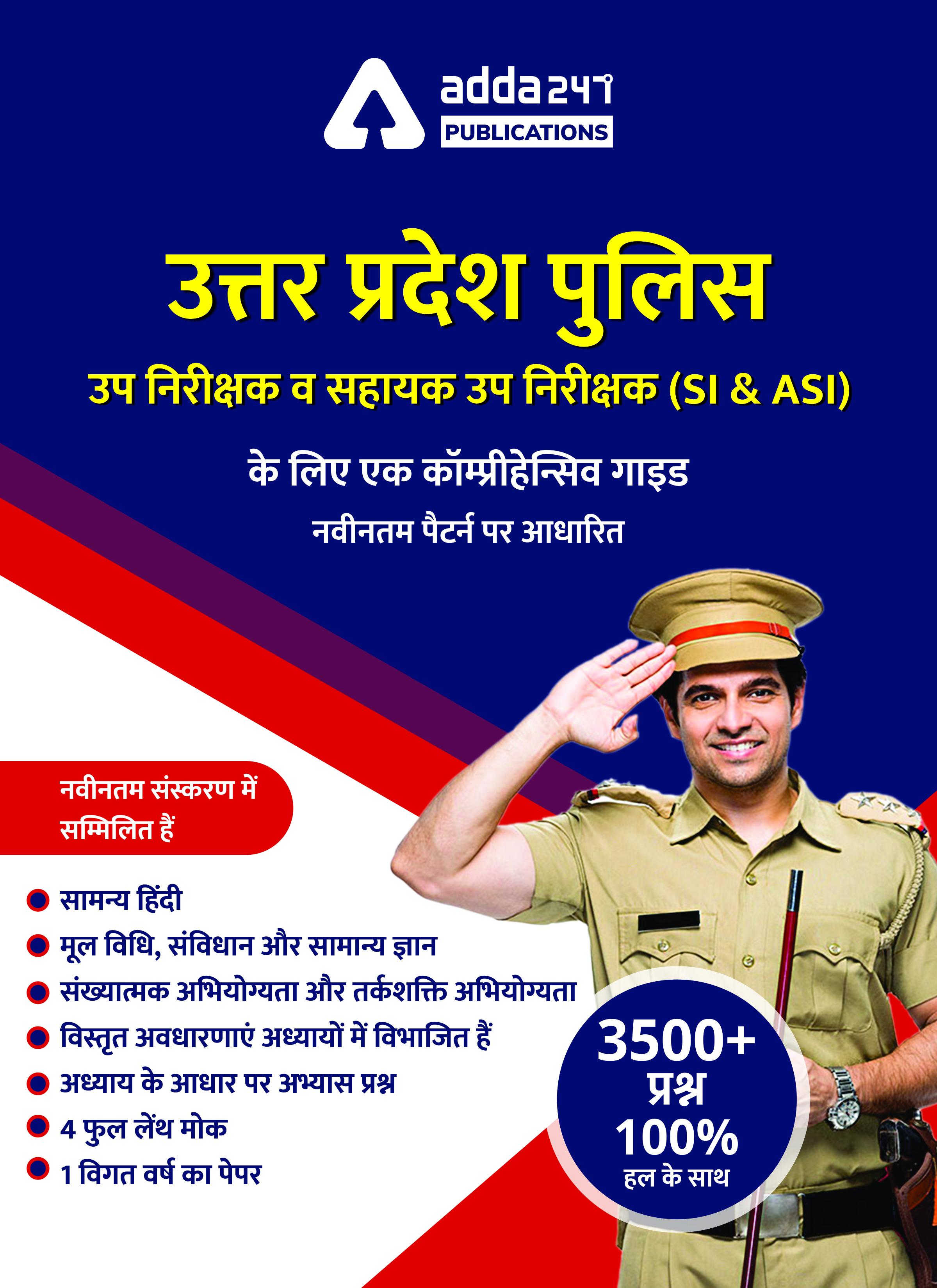 उत्तर प्रदेश पुलिस उपनिरीक्षक (SI और ASI) के लिए एक कॉम्प्रीहेन्सिव गाइड : हिंदी प्रिंटेड एडिशन में_50.1