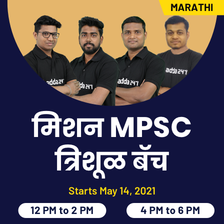 Economics Daily Quiz In Marathi | 17 May 2021 | For MPSC, UPSC And Other Competitive Exams_50.1