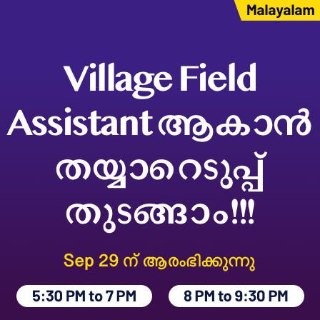 Kerala Village Field Assistant