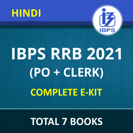 IBPS RRB PO & Clerk Complete eBook Kit 2021 (Hindi Edition)_50.1