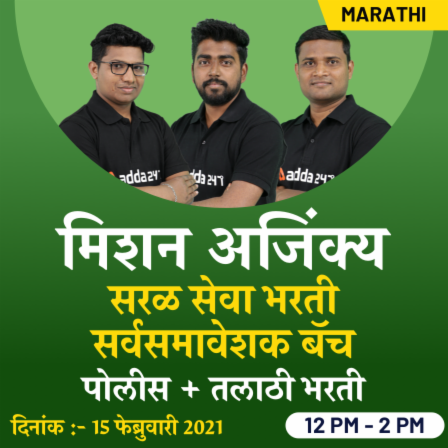 Flat 75% OFF + Double Validity Offer For You | Success in your hand | आता आपल्या हातात यश_80.1