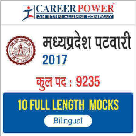 Madhya Pradesh PATWARI 2017 Online Test Series